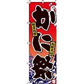 かに祭(蟹) のぼり旗 [オフィス用品]