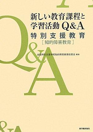 新しい教育課程と学習活動Q&A特別支援教育(知的障害教育)