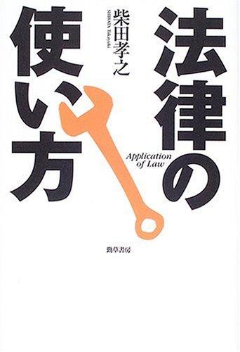 法律の使い方