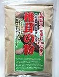 シイタケ粉末 平戸産 100g x 3袋 (=300g) (シイタケの風味と香りで良さが分かる)