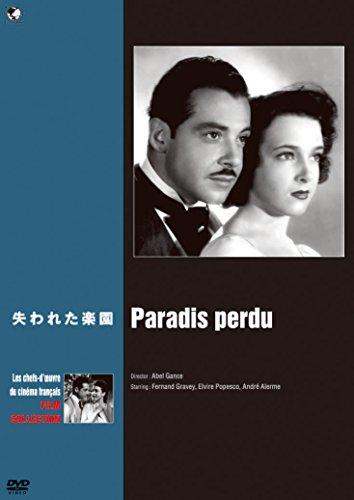 珠玉のフランス映画名作選 失われた楽園[DVD]