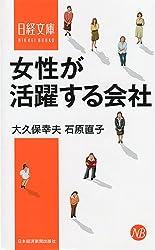 女性が活躍する会社 (日経文庫)