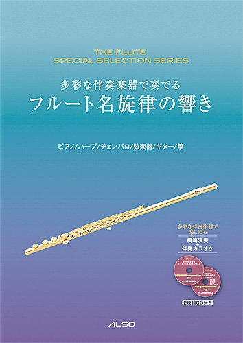 多彩な伴奏楽器で奏でる フルート名旋律の響き CD付 (The flute special selection se) (The flute special selection se)