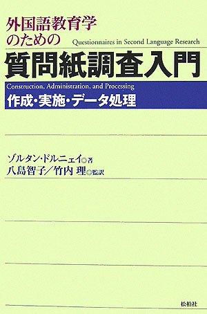 外国語教育学のための質問紙調査入門―作成・実施・データ処理