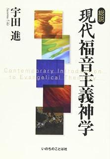 Amazon.co.jp: 福音主義キリス...