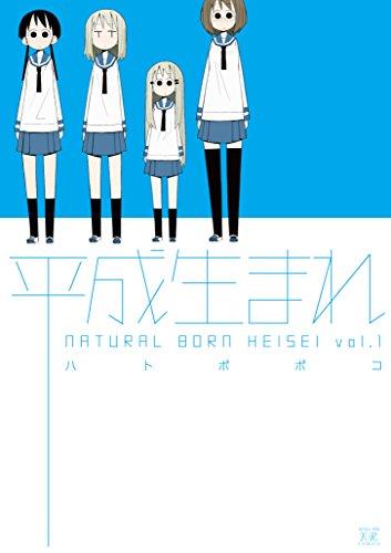 平成生まれ 1巻 (まんがタイムKRコミックス)