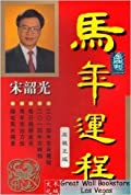 2014 The Year of the Horse Rocky Siu-kwong Sung's Guide to Chinese Astrology and Feng Shui (Chinese Edition, NO English)