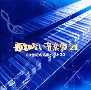 題名のない音楽会21~20世紀の名曲ベスト30~