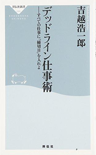 デッドライン仕事術 (祥伝社新書)