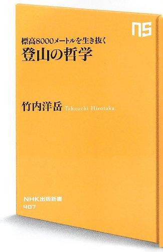 標高8000メートルを生き抜く 登山の哲学 (NHK出版新書 407)