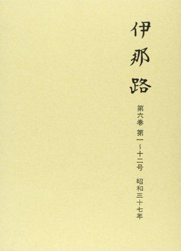 伊那路 第6巻 復刻版 第一号~十二号 昭和三十七年