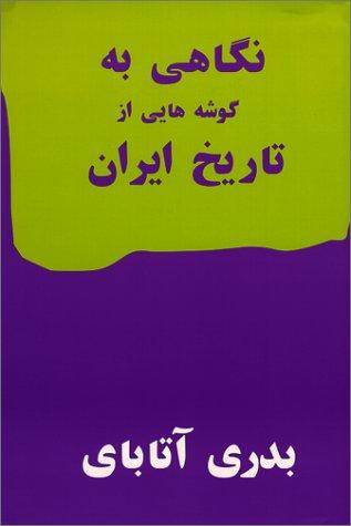 A Glimpse at Iranian History
