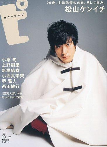 ピクトアップ 2009年 10月号 [雑誌]