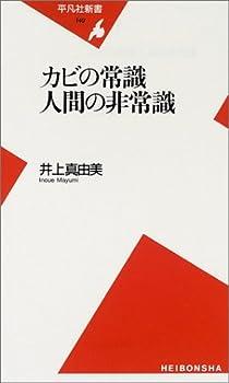 カビの常識 人間の非常識 (平凡社新書)