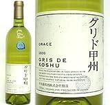 [Grace Wine]グレイス・ワイン、 グリ・ド・甲州 2010 (白) 750ml/JWCで最優秀トロフィ獲得