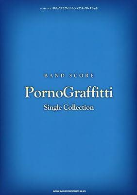 バンド・スコア ポルノグラフィティ・シングル・コレクション