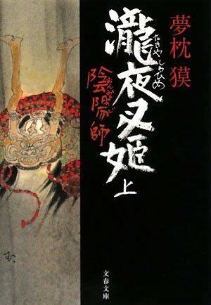 陰陽師―瀧夜叉姫〈上〉