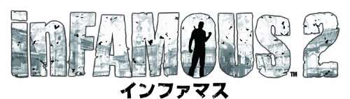 inFAMOUS 2 (初回生産分限定特典:プロダクトコード同梱)