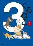 くるねこ(3) [DVD]