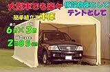◆カー・バイク用品◆ガレージテント◆大型車庫/倉庫・テント◆3×6m◆
