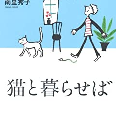 猫と暮らせば (小学館文庫)