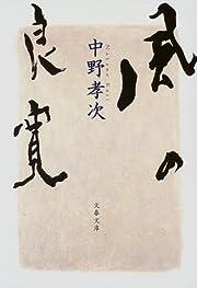 風の良寛 (文春文庫)