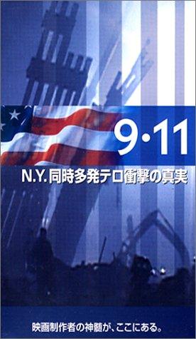 9.11 N.Y.~同時多発テロ衝撃の真実~ [VHS]