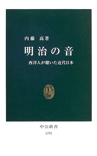 明治の音―西洋人が聴いた近代日本 (中公新書)