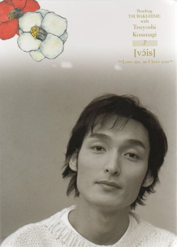 CDブック ★ 草なぎ剛 「Reading椿姫〜私が愛するほどに私を愛して〜」 ※ディスクに難あり