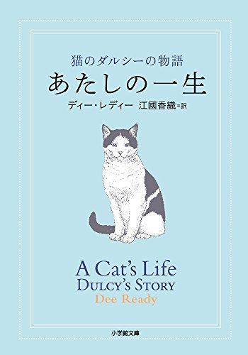 あたしの一生: 猫のダルシーの物語