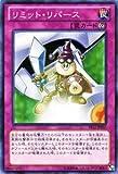 遊戯王カード 【リミット・リバース】 ST12-JP037-N 《スターターデッキ2012》