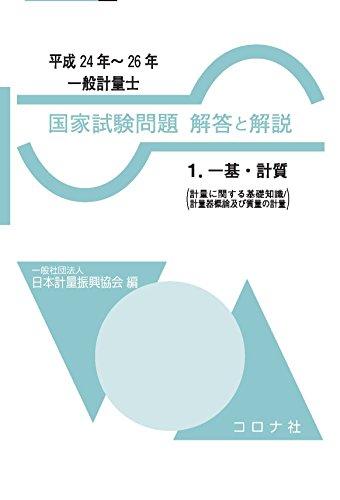 一般計量士 国家試験問題 解答と解説 -1.一基・計質(計量に関する基礎知識/計量器概論及び質量の計量) (平成24年~26年) -