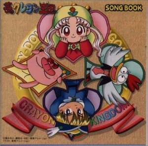 「夢のクレヨン王国」SONGBOOK CD