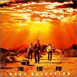 全曲集 / 海援隊 (CD - 1994)