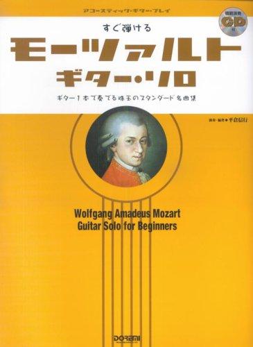 アコースティックギタープレイ すぐ弾ける モーツァルト ギターソロ (模範演奏CD付) (アコースティック・ギター・プレイ)