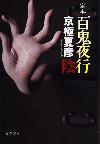 定本 百鬼夜行 陰 (文春文庫)