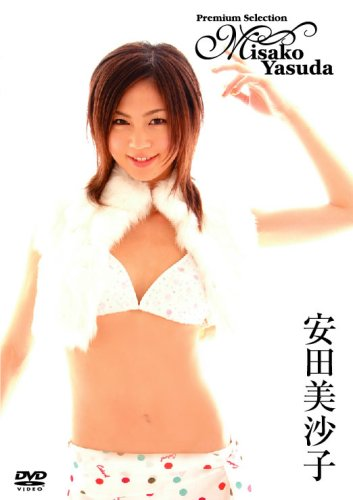 PREMIUM SELECTION 安田美沙子 [DVD]