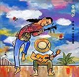 音遊(うとあし)び〜沖縄民謡ベスト・アコースティック・セレクション〜