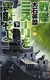 戦艦ミズーリを奪取せよ (下) (C・novels)