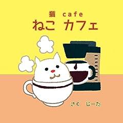 ねこ カフェ(猫 cafe)