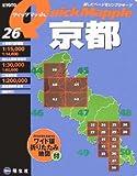 クィックマップル京都