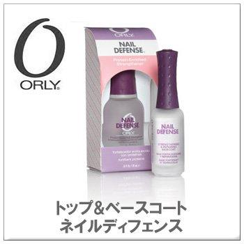 ORLY オーリー ネイルディフェンス 18ml トップ&ベースコート