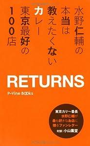 水野仁輔の本当は教えたくないカレー東京最好の100店 RETURNS (P‐Vine BOOks)