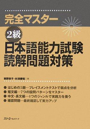 完全マスター2級日本語能力試験読解問題対策