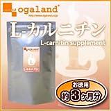 オーガランド ♪お徳用L-カルニチン(3ヶ月分)燃焼 diet ダイエット 運動と併用オススメ 激安