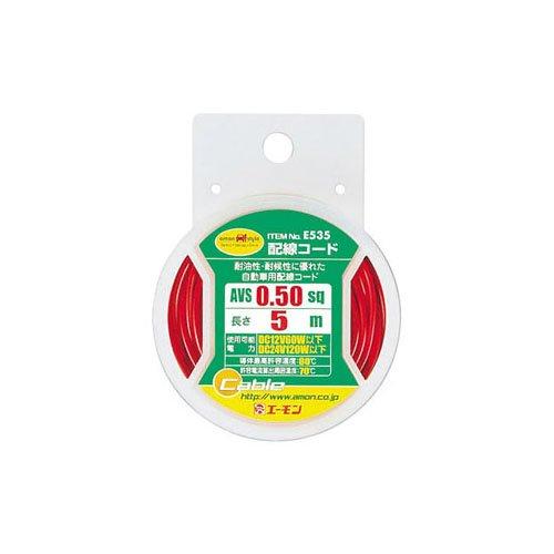エーモン E535 配線コード 赤・AV0.5sq-5m