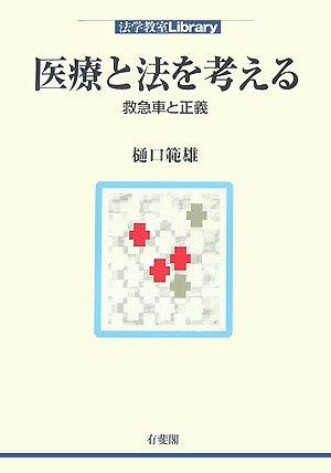 Dr.Poohの日記  福島県立大野病院事件と医師法21条