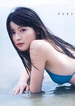 矢島舞美 写真集 『 タビオト 』