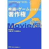 映画・ゲームビジネスの著作権 (エンタテインメントと著作権-初歩から実践まで-2)