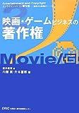 映画・ゲームビジネスの著作権 (エンタテインメントと著作権ー初歩から実践までー)